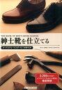 紳士靴を仕立てる オックスフォードとダービーの作り方 (Pr...