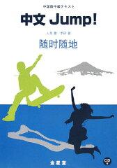 中文jump!
