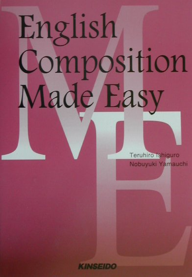 English composition made easy画像