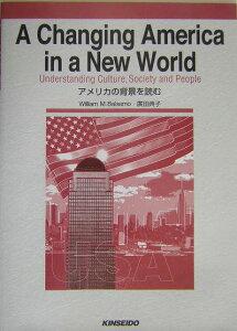 アメリカの背景を読む Understanding culture,soc [ ウィリアム・M.バルサモ ]