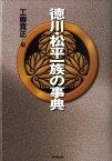 徳川・松平一族の事典 [ 工藤寛正 ]