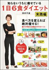 【送料無料】1日6食ダイエット(実践編) [ 浜内千波 ]