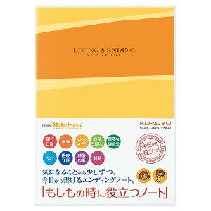 【送料無料】エンディングノート「もしもの時に役立つノート」