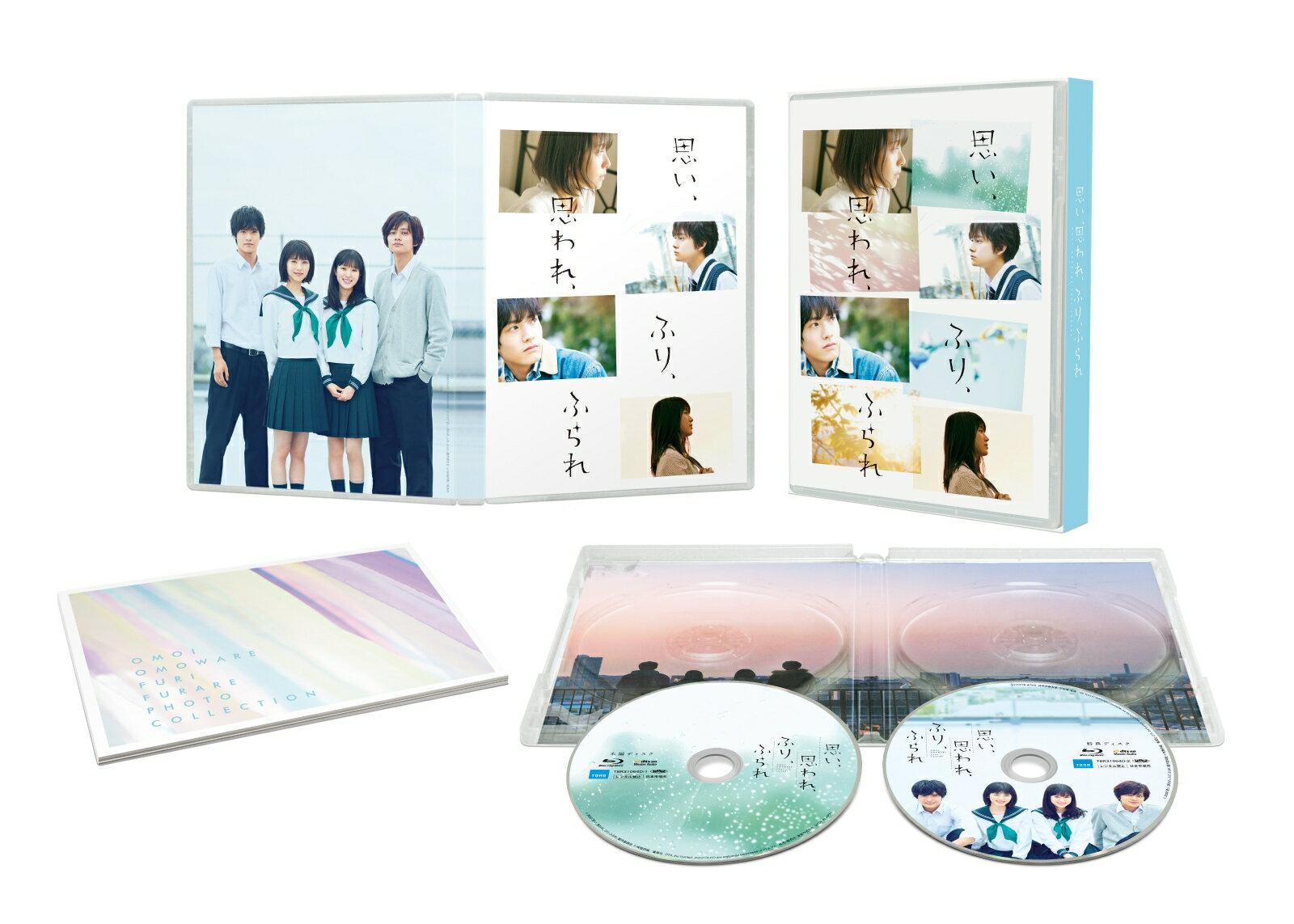 思い、思われ、ふり、ふられ スペシャル・エディション【Blu-ray】