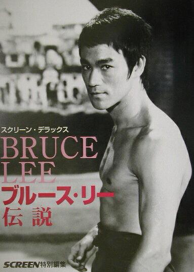 「ブルース・リー伝説」の表紙