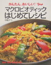 【送料無料】マクロビオティックはじめてレシピ [ 中島デコ ]