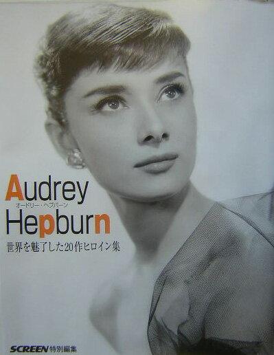 「オードリー・ヘプバーン 世界を魅了した20作ヒロイン集」のパッケージ