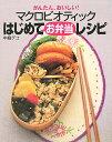 【送料無料】マクロビオティックはじめてお弁当レシピ [ 中島デコ ]