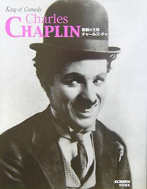「喜劇の王様チャールズ・チャップリン」の表紙