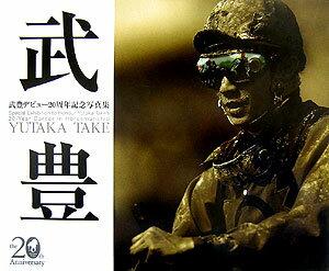 【送料無料】Yutaka Take