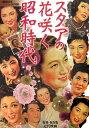 スタアの花咲く昭和時代(昭和20年~30年編)