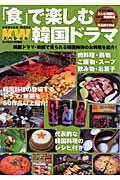 【送料無料】「食」で楽しむ韓国ドラマ