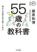 55歳の教科書