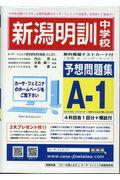 新潟明訓中学校予想問題集A-1(4科目各1回分+模試付)