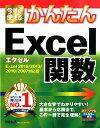 今すぐ使えるかんたんExcel関数 Excel 2016/2013/2010/2007 [ 日花弘子 ]