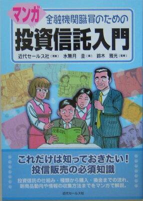 【送料無料】金融機関職員のためのマンガ投資信託入門