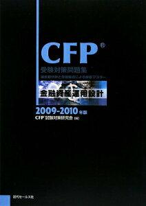 【送料無料】金融資産運用設計(2009-2010年)
