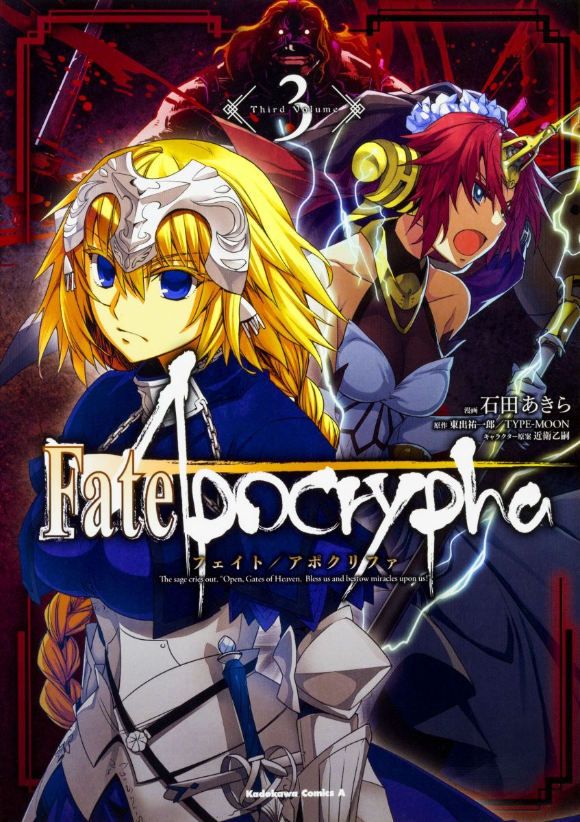 Fate/Apocrypha (3)画像