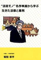 """""""法廷モノ""""名作映画から学ぶ生きた法律と裁判"""