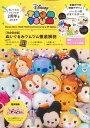Disney TSUM TSUM ~Disney Store TSUM TSUM 2th Anniversary SP Edition