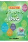 嘱託産業医のためのストレスチェック実務Q&A面接指導版 [ ストレスチェック実務Q&A編集委員会 ]