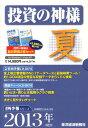 【送料無料】投資の神様CD-ROM(2013夏)