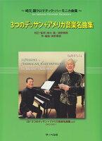 崎元譲クロマチックハーモニカ曲集 3つのデッサン+アメリカ音楽名曲集