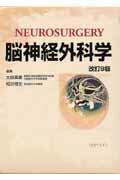 脳神経外科学改訂9版 [ 太田富雄 ]
