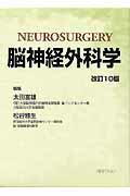 脳神経外科学改訂10版 [ 太田富雄 ]