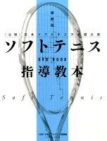 ソフトテニス指導教本最新版