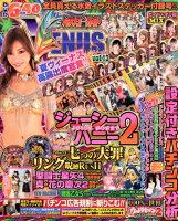 パチンコ必勝ガイドVENUS(vol.13)