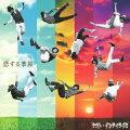 恋する季節(初回限定盤 CD+DVD)