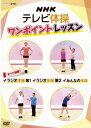 NHKテレビ体操 ワンポイントレッスン すべて解説! ラジオ
