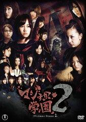 【楽天ブックスならいつでも送料無料】マジすか学園2 DVD-BOX [ AKB48 ]