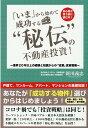 """「いま」からはじめて成功する""""秘伝""""の不動産投資! [ 新川"""