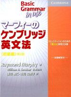 マーフィーのケンブリッジ英文法(初級編)第3版 別冊解答付