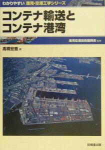 【送料無料】コンテナ輸送とコンテナ港湾