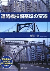 【送料無料】道路橋技術基準の変遷 [ 藤原稔 ]