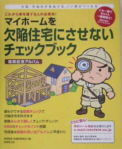 【送料無料】マイホ-ムを欠陥住宅にさせないチェックブック