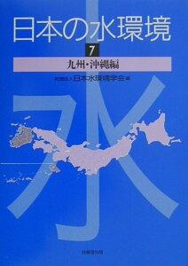 【送料無料】日本の水環境(7(九州・沖縄編))