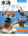 水泳コーチ教本第3版 公認水泳コーチ用 [ 日本水泳連盟 ]
