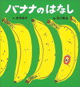バナナのはなし (かがくのとも絵本) [ 伊沢尚子 ]