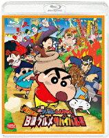 映画 クレヨンしんちゃん バカうまっ!B級グルメサバイバル!!【Blu-ray】