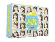全力!日向坂46バラエティー HINABINGO! Blu-ray BOX【Blu-ray】