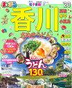 まっぷる香川('20) さぬきうどん 高松・琴平・小豆島 (まっぷるマガジン) - 楽天ブックス