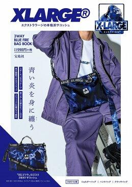 XLARGE 3WAY BLUE FIRE BAG BOOK ([バラエティ])
