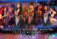 T-ARA JAPAN TOUR 2012 〜Jewelry box〜 LIVE IN BUDOKAN