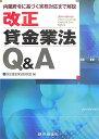 【送料無料】改正貸金業法Q&A