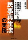 【送料無料】民事再生法の実務