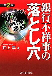 【送料無料】銀行不祥事の落とし穴(第2巻)